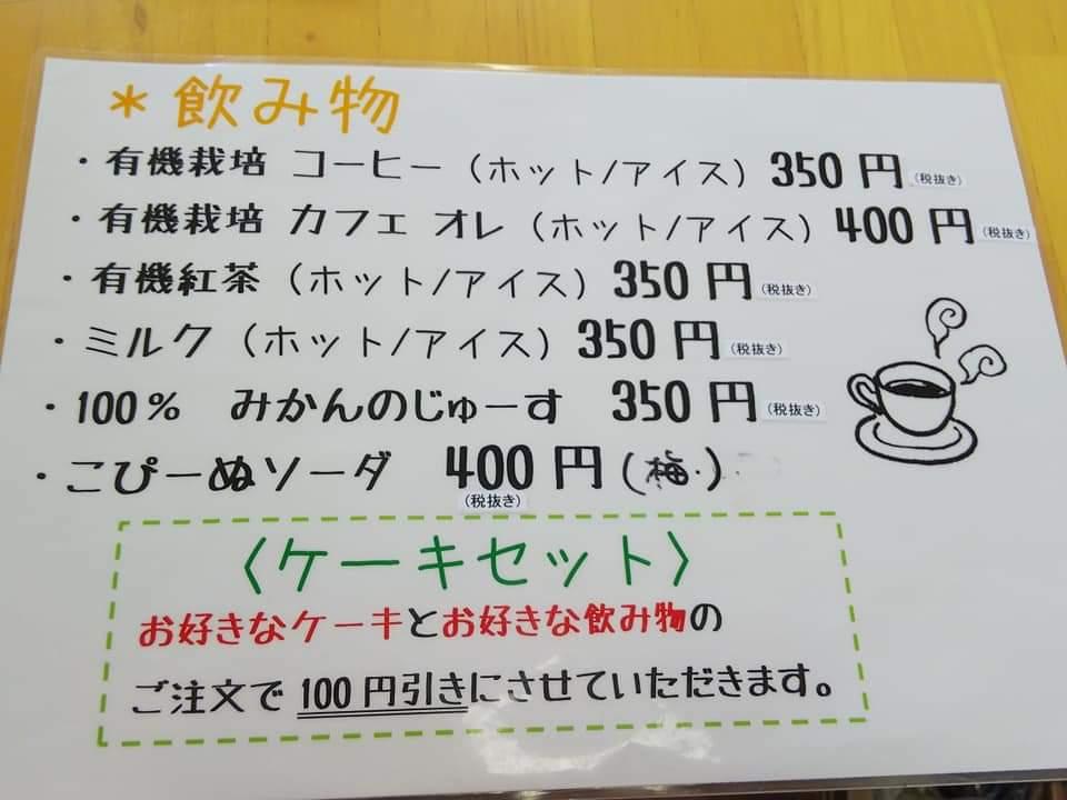 f:id:otonano_ensoku:20200906175225j:plain