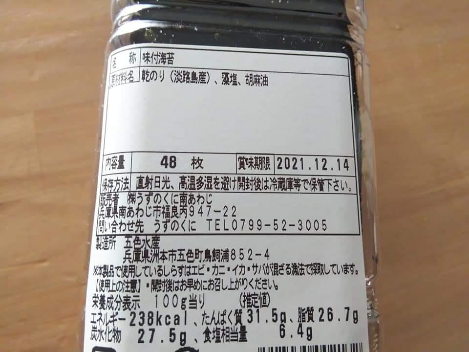 f:id:otonano_ensoku:20210410233250j:plain