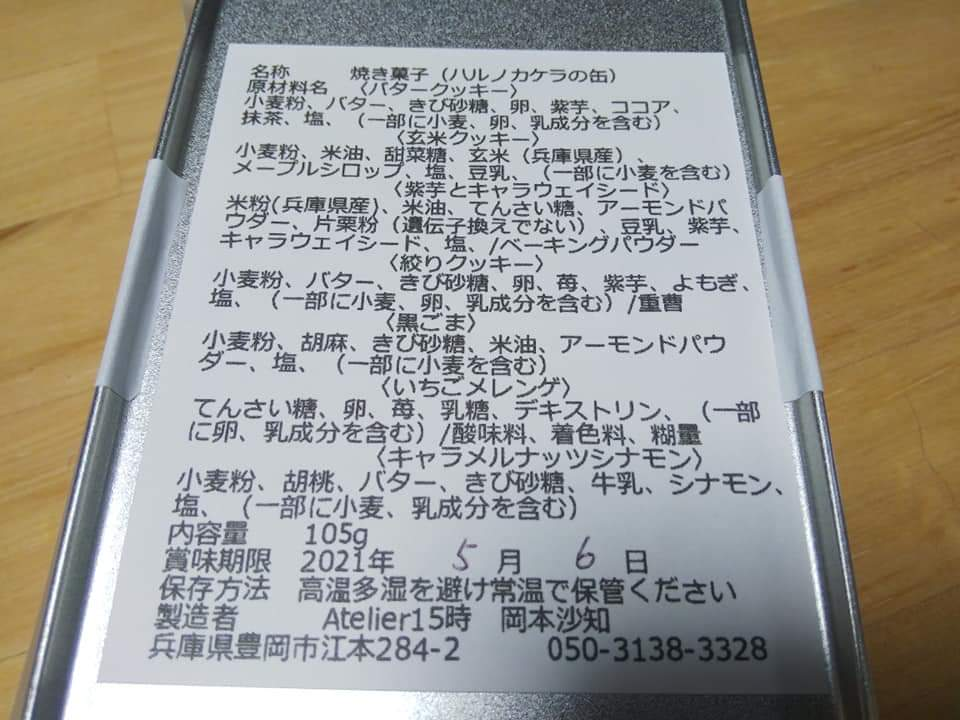f:id:otonano_ensoku:20210424214912j:plain