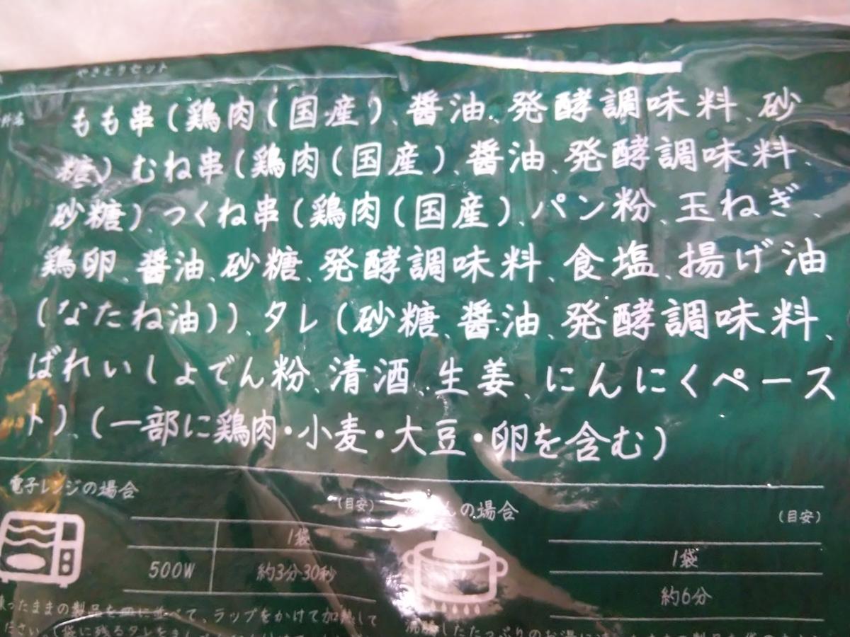 f:id:otonano_ensoku:20210511223131j:plain