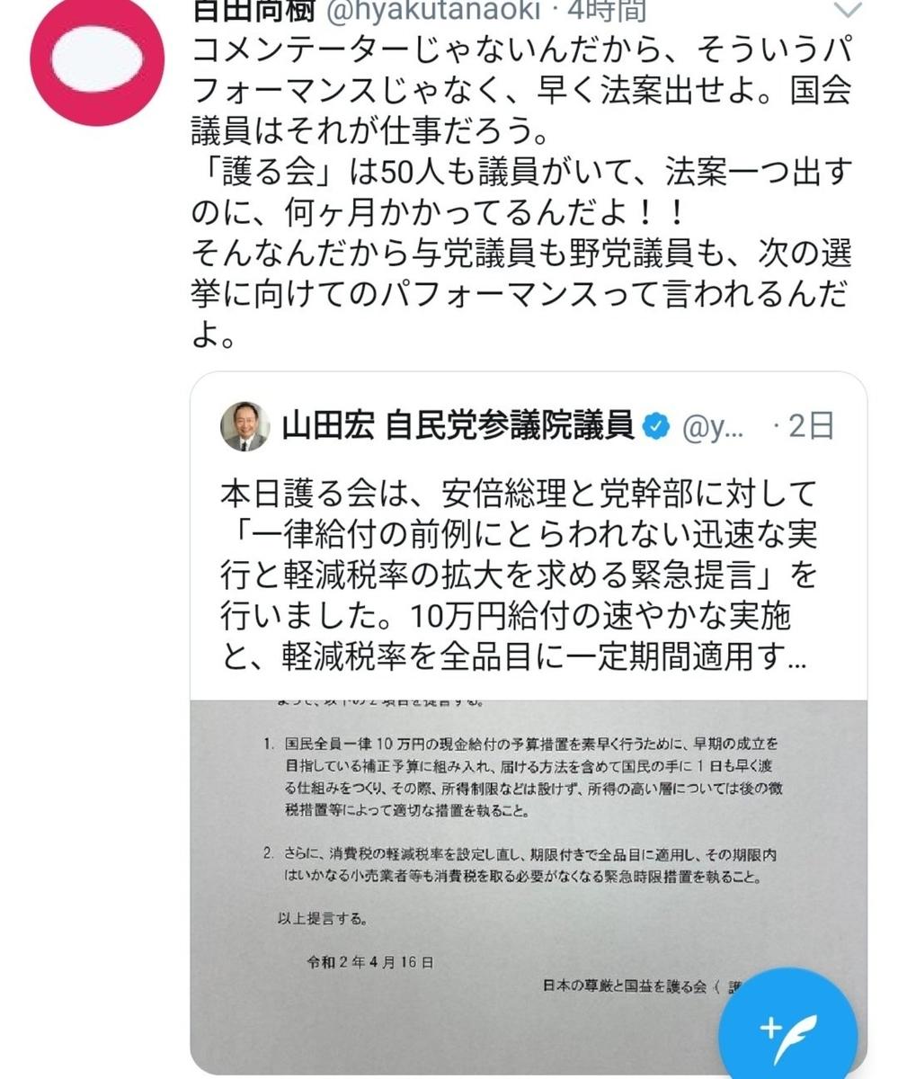 f:id:otonarashino:20200420165851j:plain