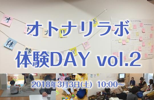 f:id:otonari-labo:20180205164259p:plain