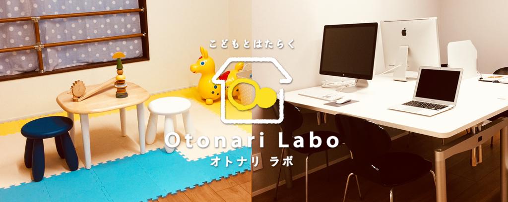 f:id:otonari-labo:20180406100637p:plain