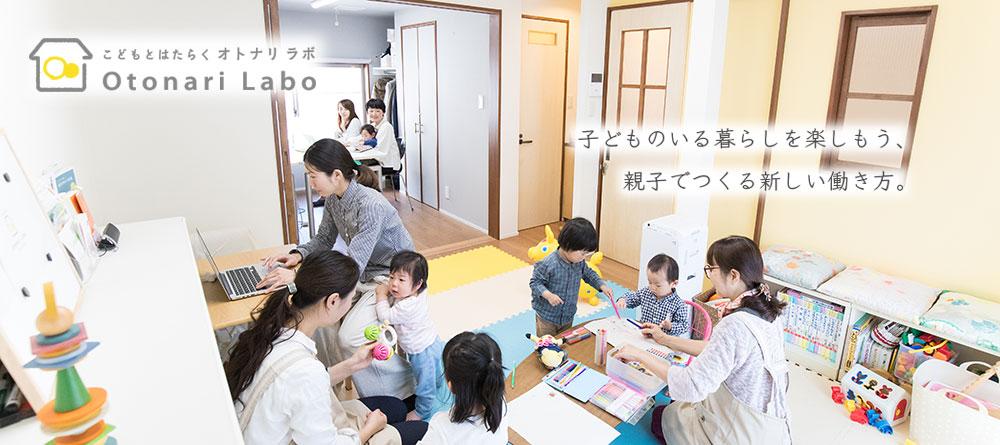 f:id:otonari-labo:20180417150002j:plain