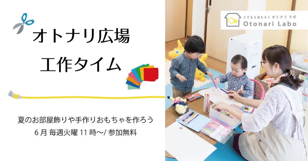 f:id:otonari-labo:20180607155521j:plain
