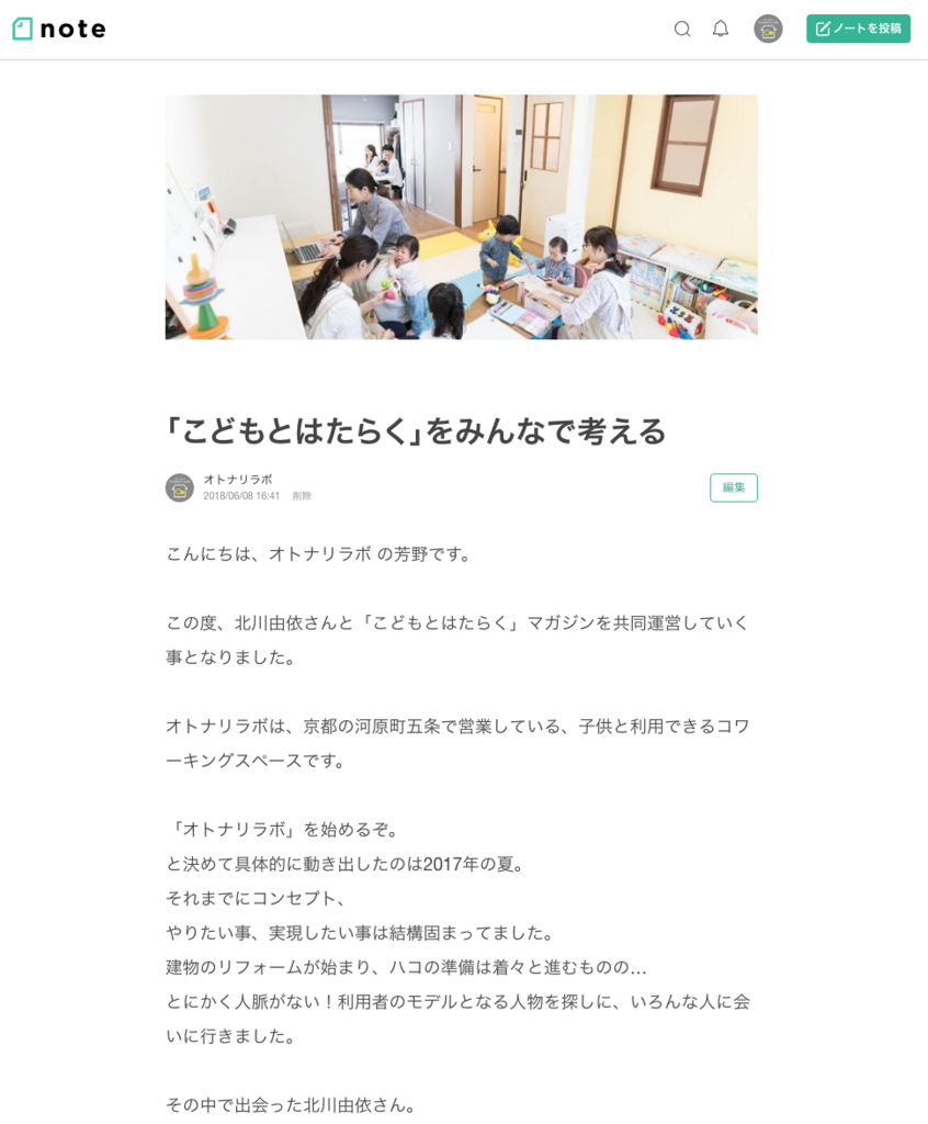 f:id:otonari-labo:20180629130552p:plain:w400