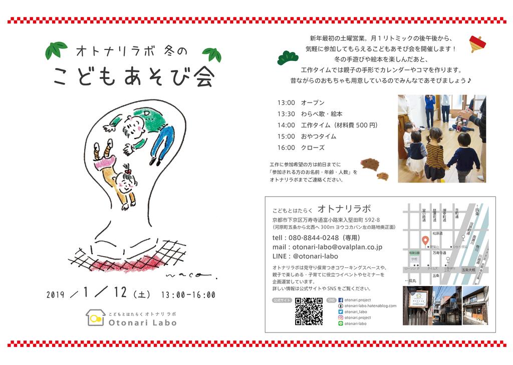 f:id:otonari-labo:20181205114836j:plain