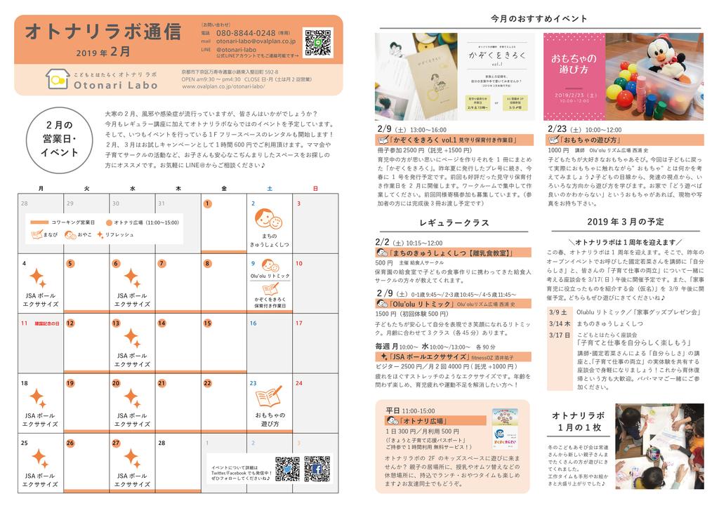 f:id:otonari-labo:20190125134624j:plain