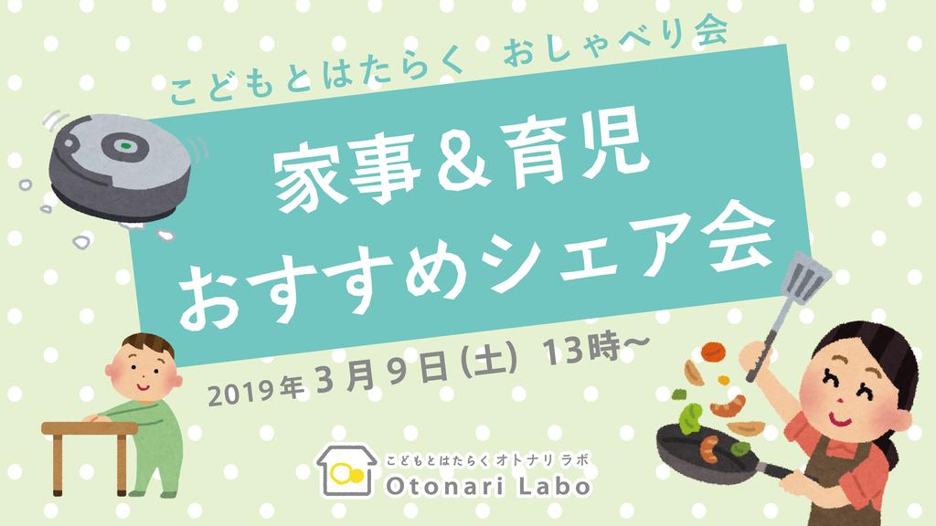 f:id:otonari-labo:20190131160619j:plain