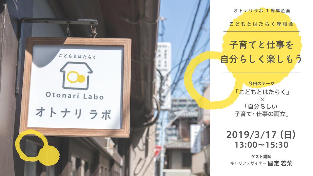 f:id:otonari-labo:20190207145405j:plain