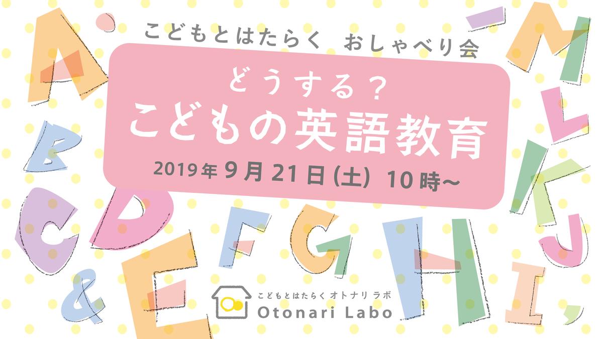f:id:otonari-labo:20190911120301j:plain