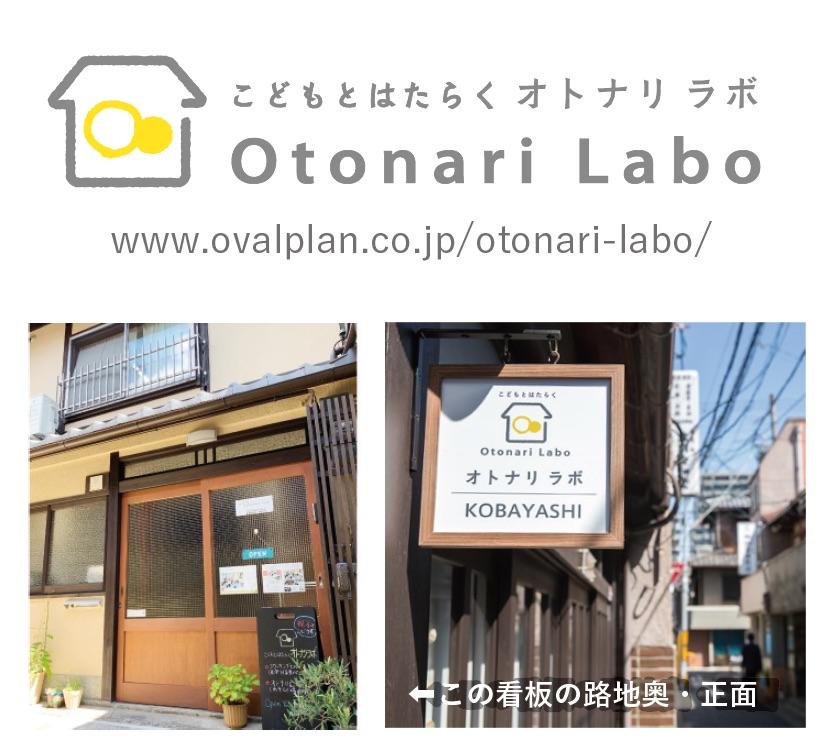 f:id:otonari-labo:20200917174402j:plain:w400