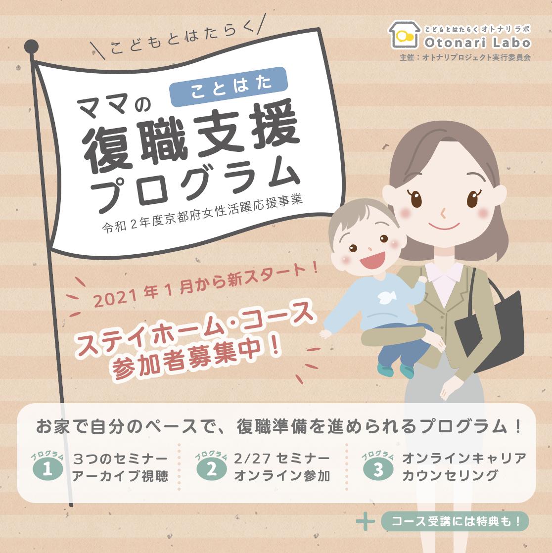 f:id:otonari-labo:20210120151410p:plain