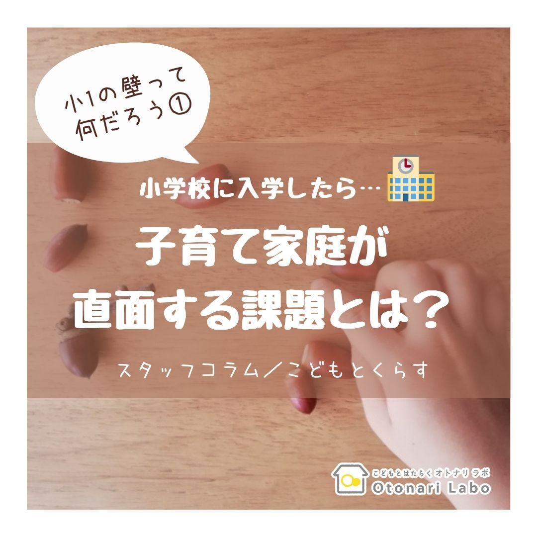 f:id:otonari-labo:20210420120015j:plain