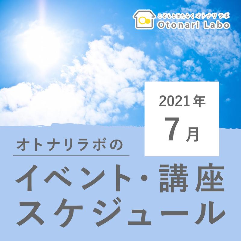 f:id:otonari-labo:20210514165209j:plain