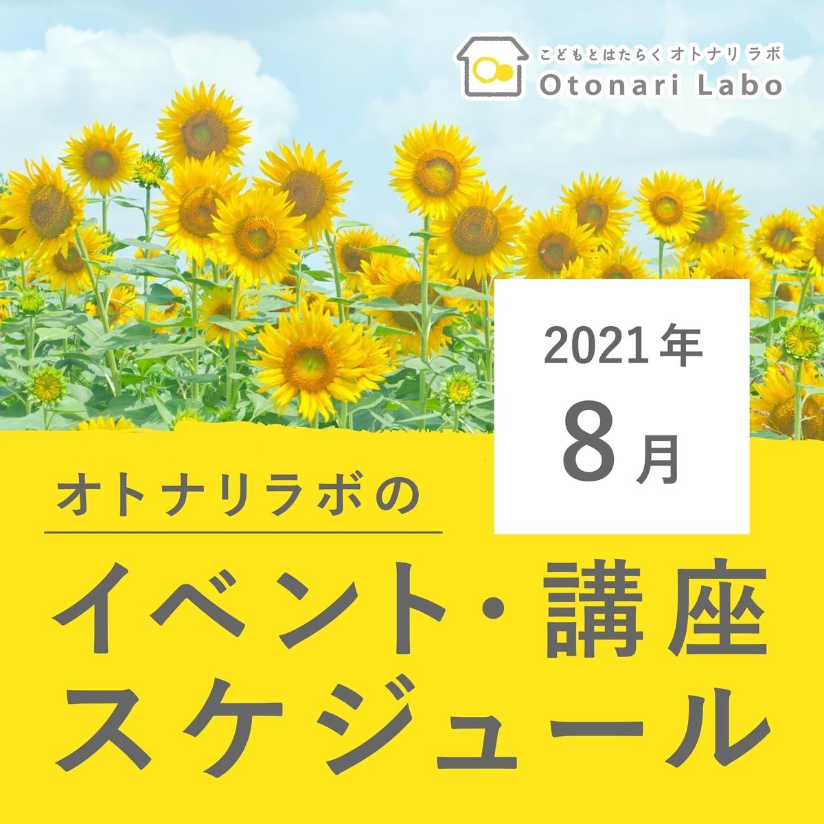 f:id:otonari-labo:20210608114745j:plain