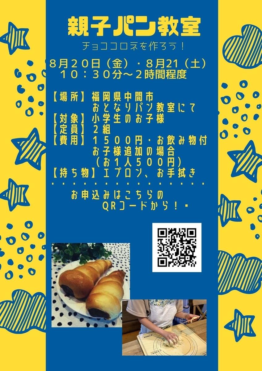 f:id:otonaripan:20210729004546j:plain