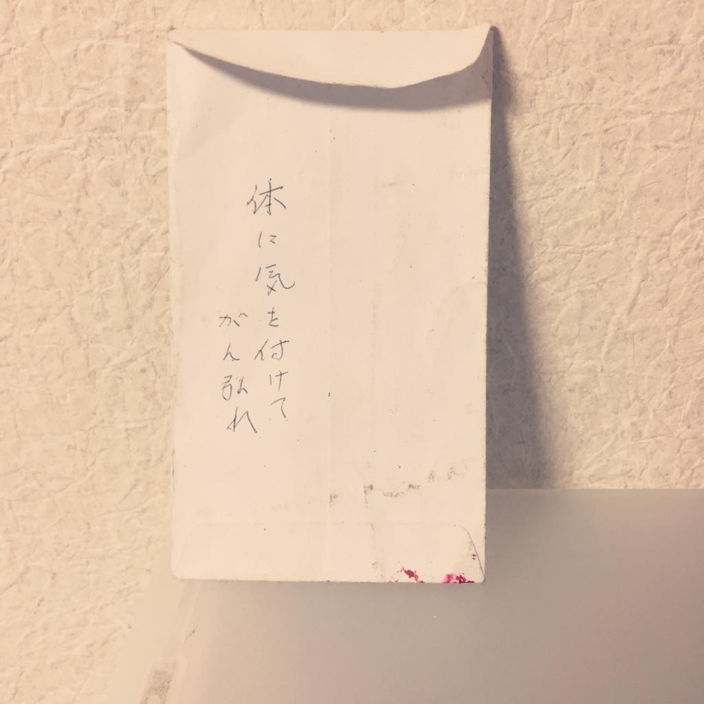 f:id:otonarisan_hitokoto:20181108223812j:plain