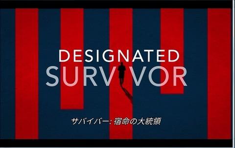 d-survivor