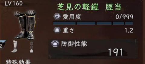 niou2_鎧_2
