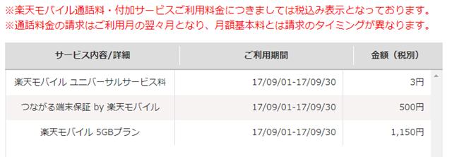 f:id:otonosamasama:20171116195454p:plain