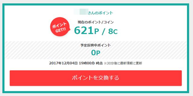 f:id:otonosamasama:20171204202106p:plain