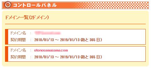 f:id:otonosamasama:20180113190213p:plain