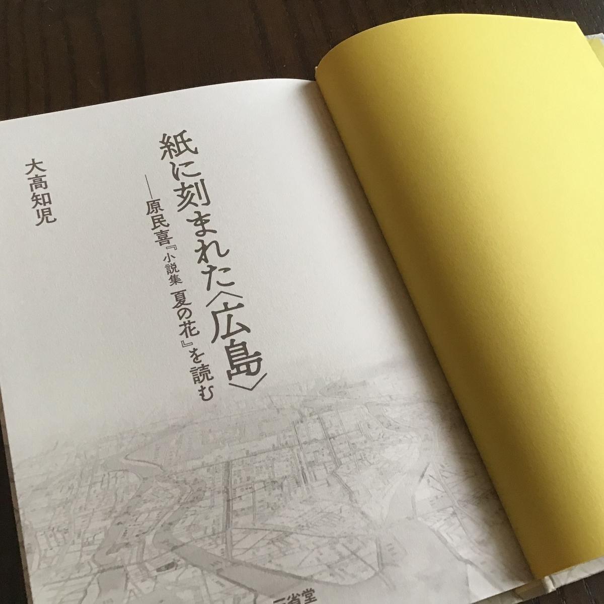 f:id:otoshimono:20200806101924j:plain