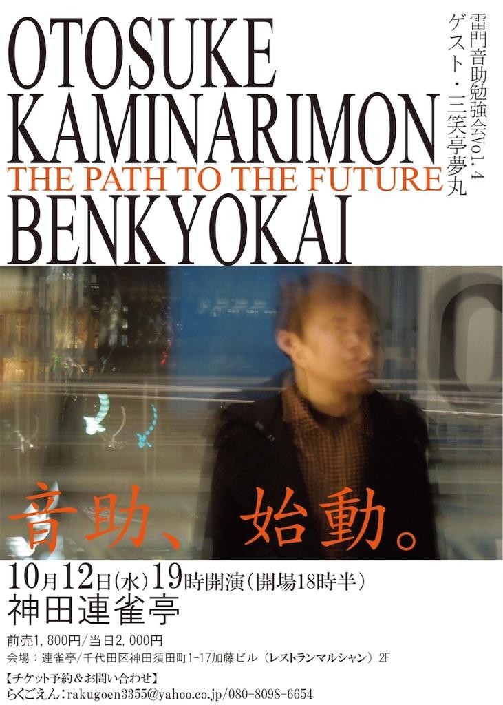 f:id:otosuke2:20160926135438j:image