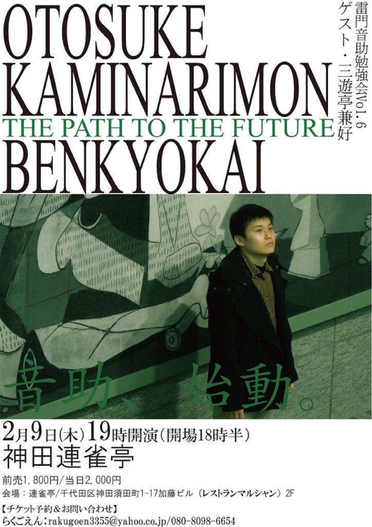 f:id:otosuke2:20170125172936j:image