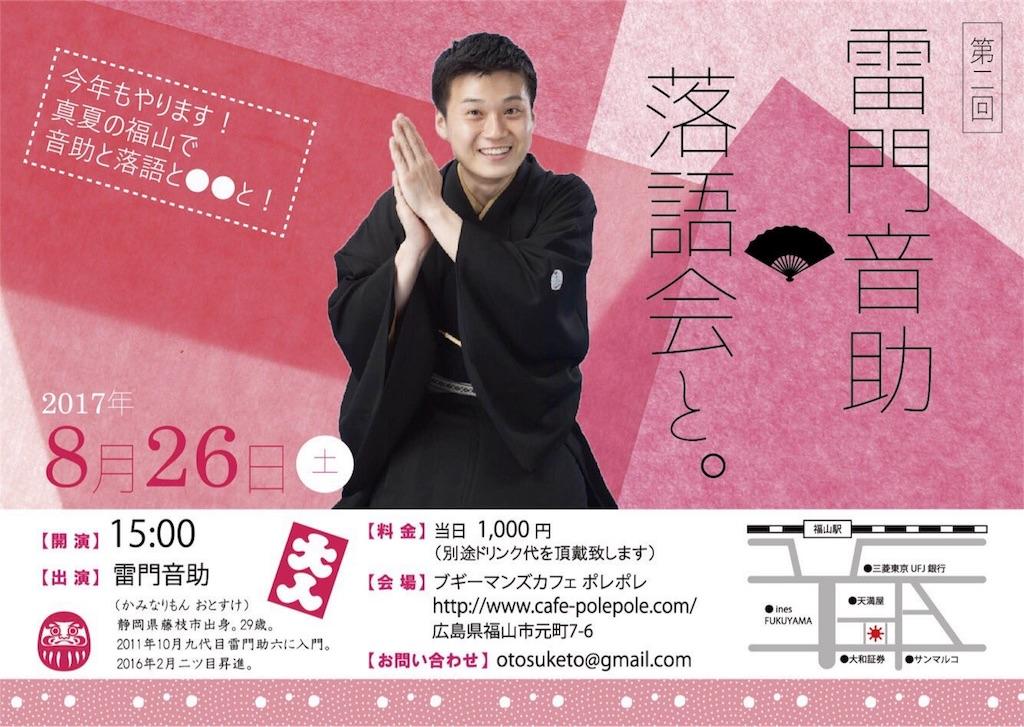 f:id:otosuke2:20170630140032j:image