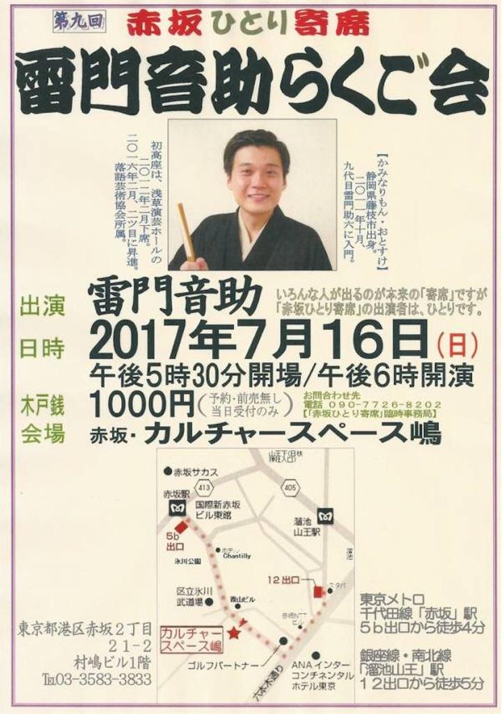 f:id:otosuke2:20170630144530j:image