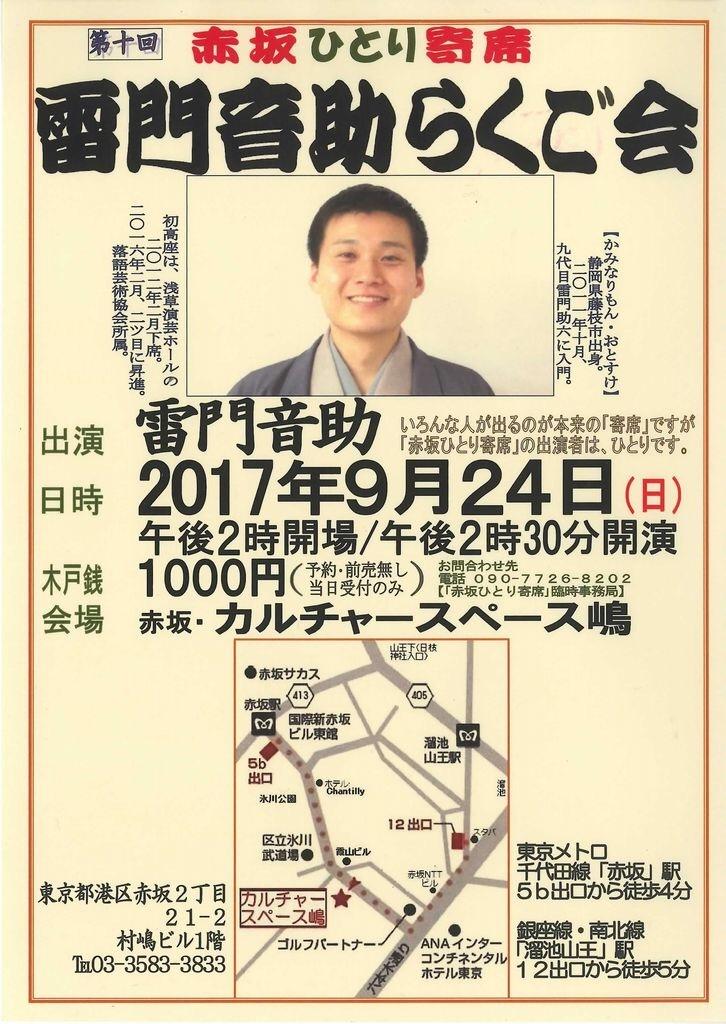f:id:otosuke2:20170826103916j:image