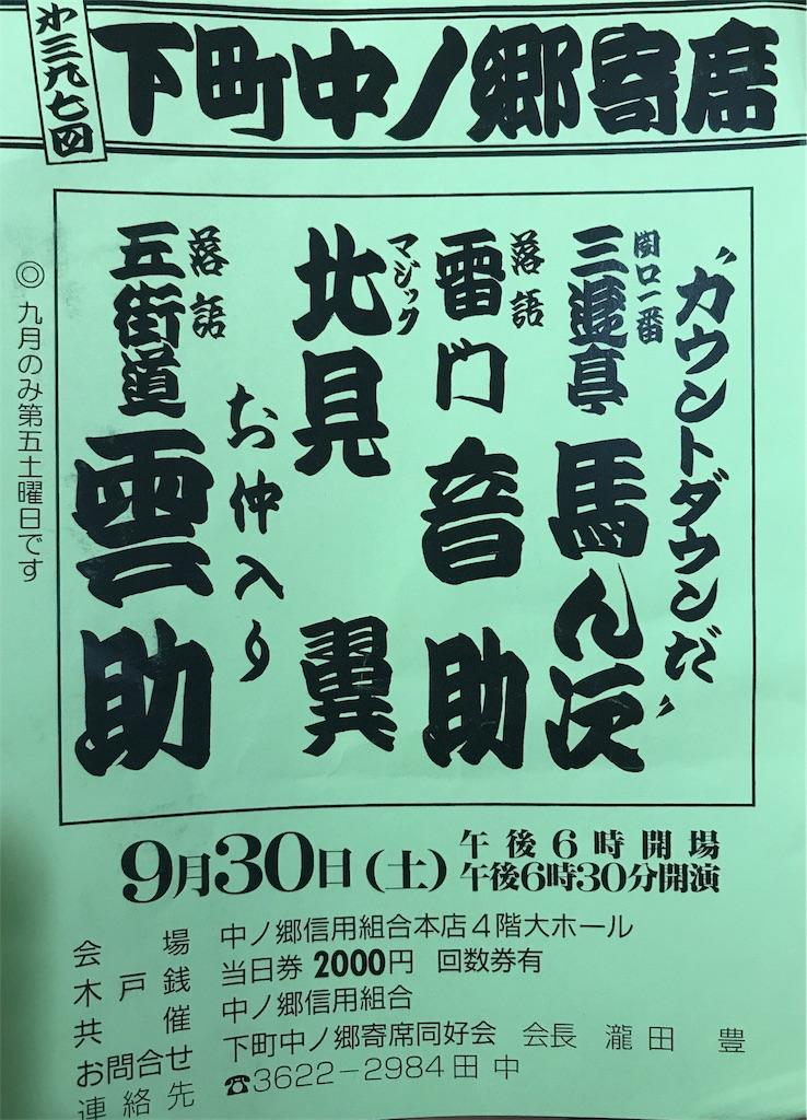 f:id:otosuke2:20170908225521j:image