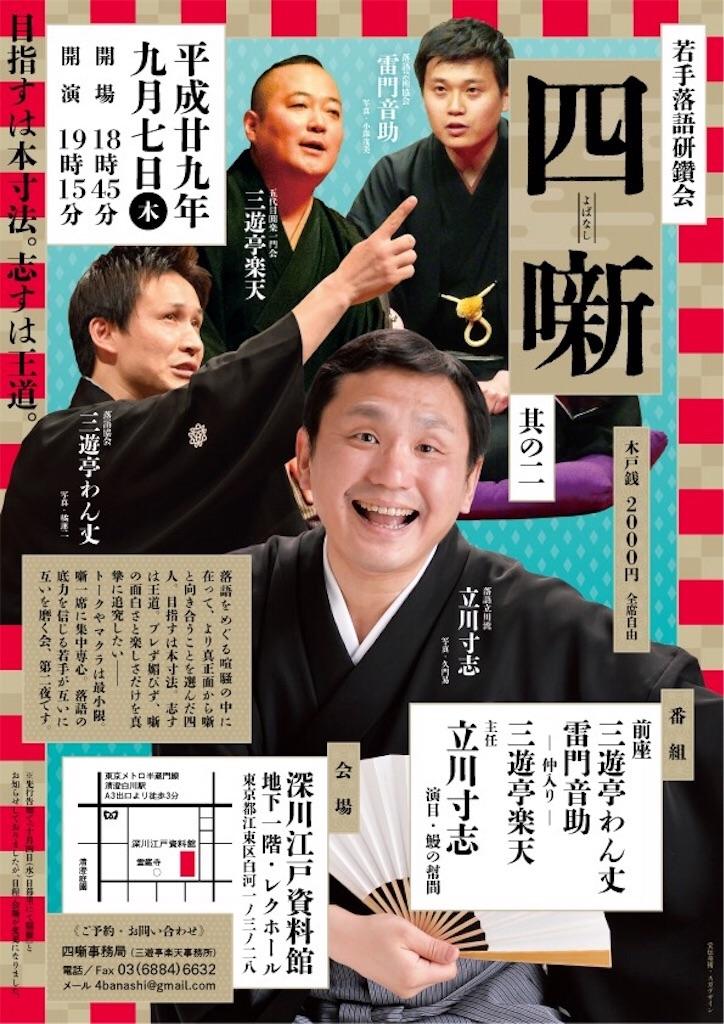 f:id:otosuke2:20170923202323j:image
