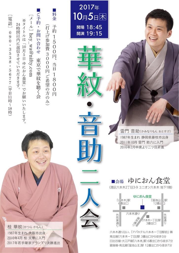 f:id:otosuke2:20170928223551j:image
