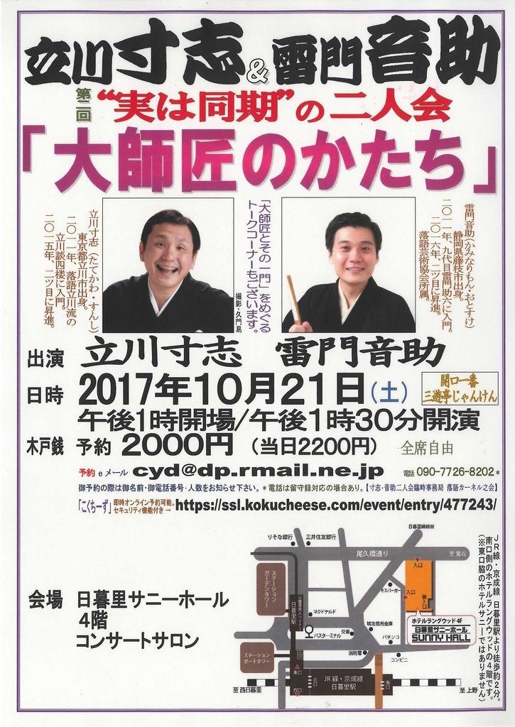 f:id:otosuke2:20170928223920j:image