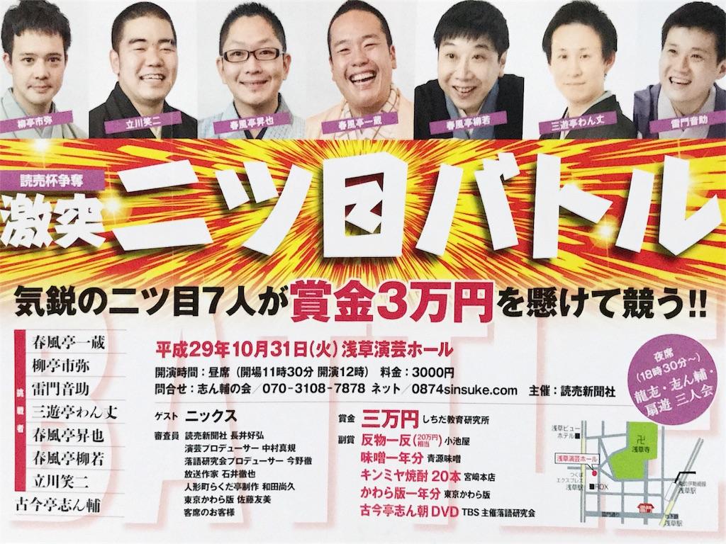 f:id:otosuke2:20170929114546j:image
