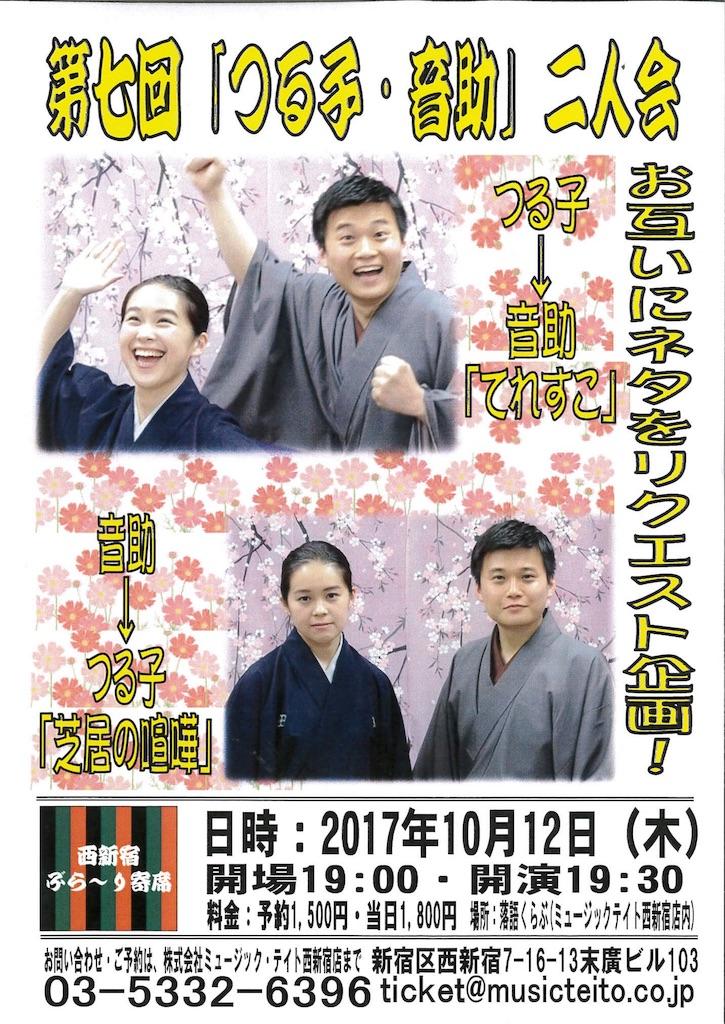 f:id:otosuke2:20170930160643j:image