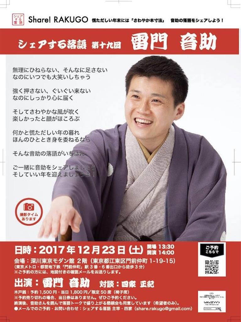 f:id:otosuke2:20170930164905j:image