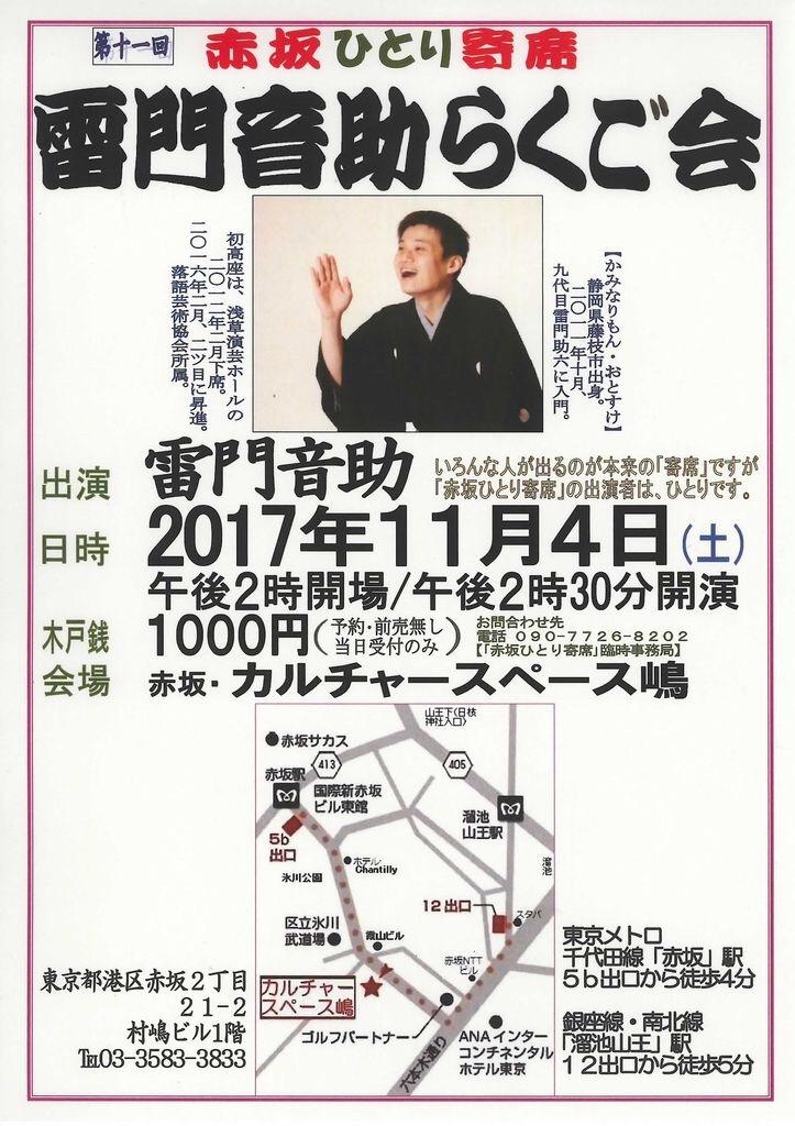 f:id:otosuke2:20171101095826j:image