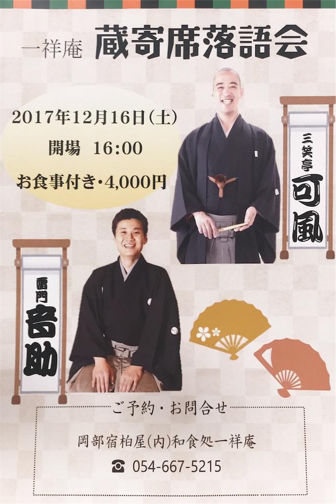 f:id:otosuke2:20171202174907j:image