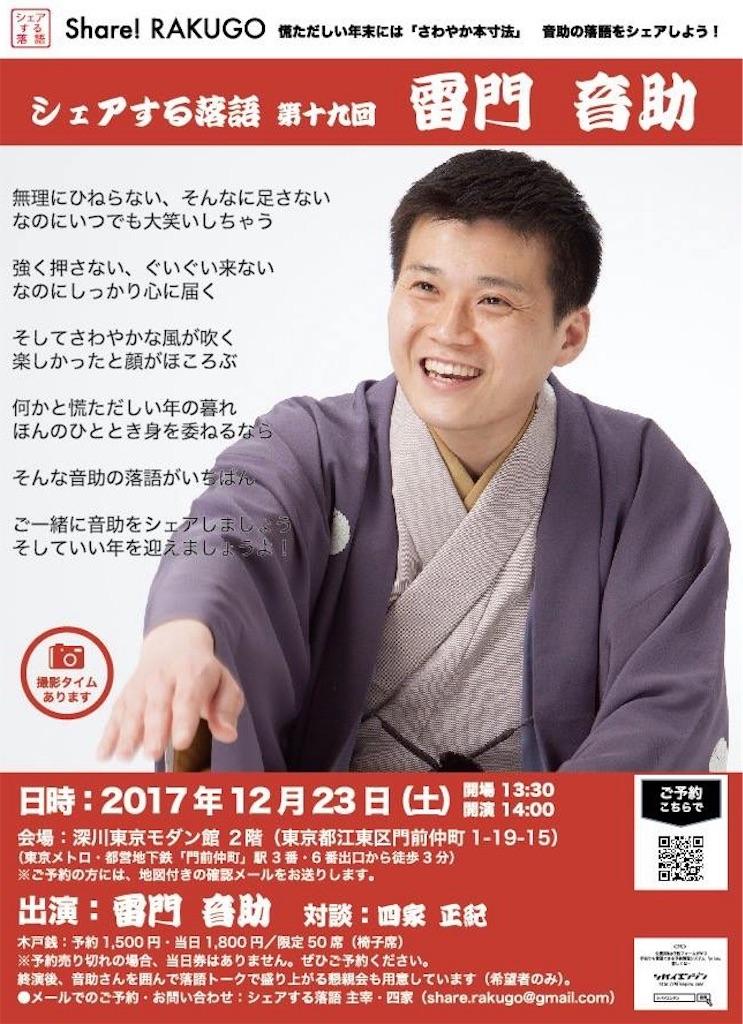 f:id:otosuke2:20171203111906j:image