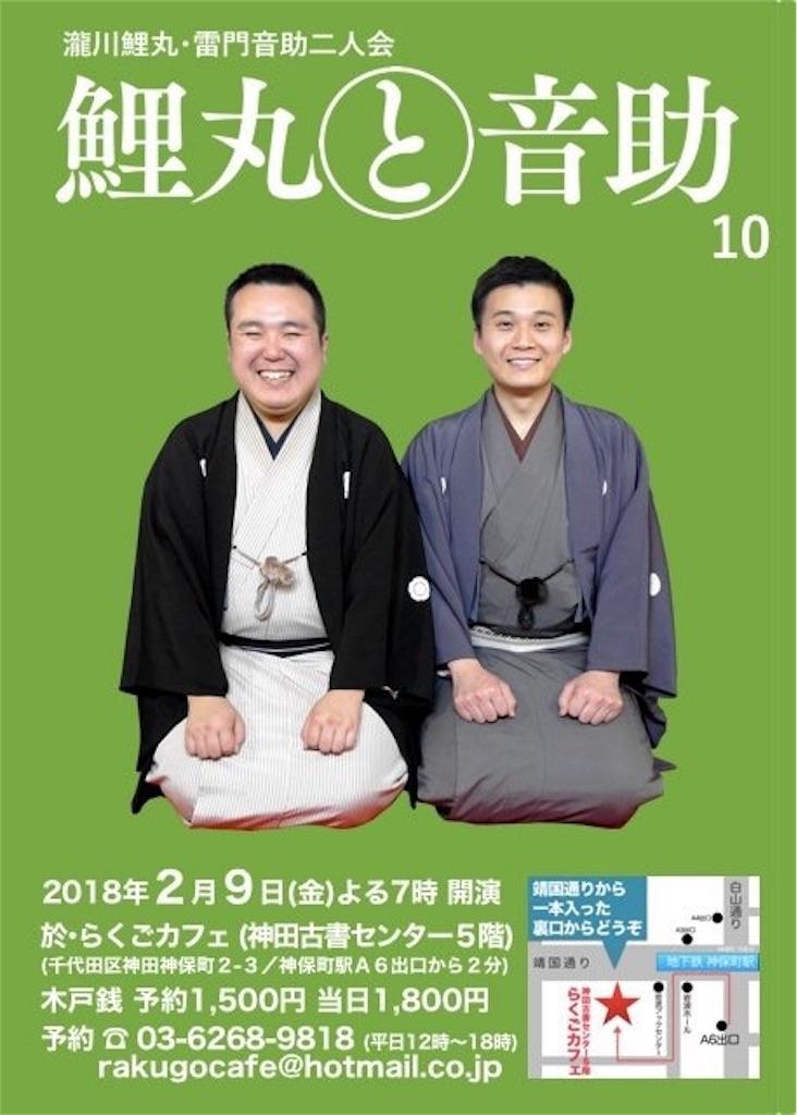 f:id:otosuke2:20180131000240j:image