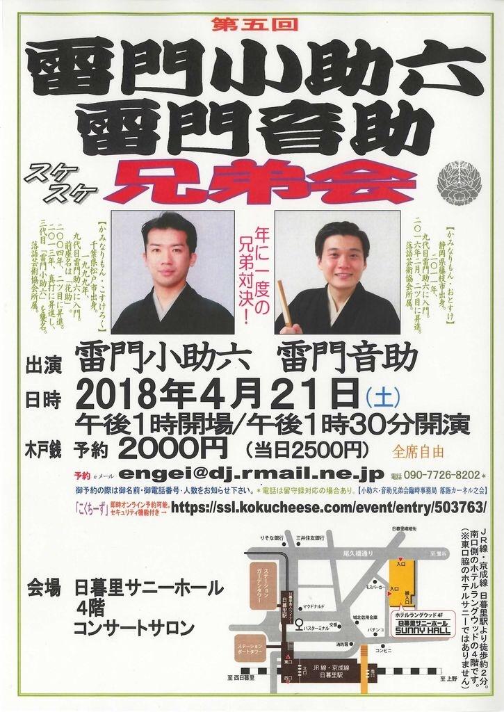 f:id:otosuke2:20180131162958j:image