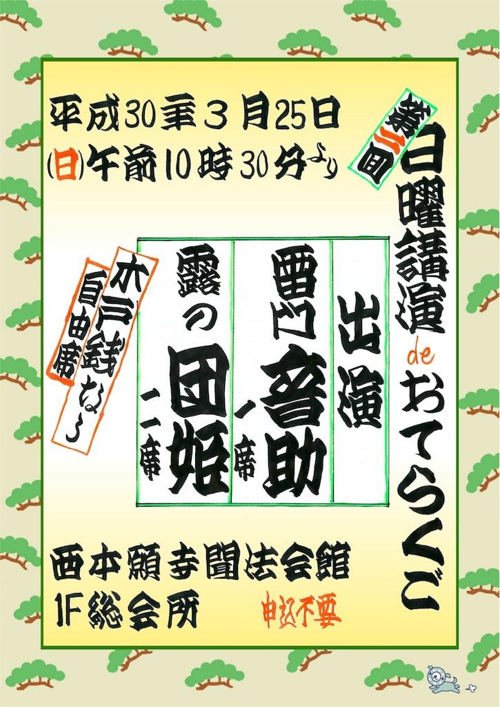 f:id:otosuke2:20180228175508j:image