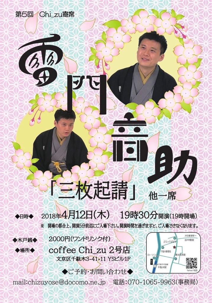 f:id:otosuke2:20180324143932j:image