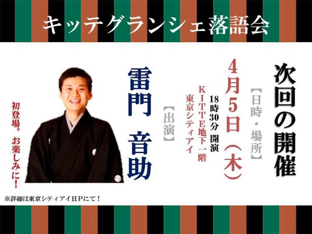 f:id:otosuke2:20180324170942j:image