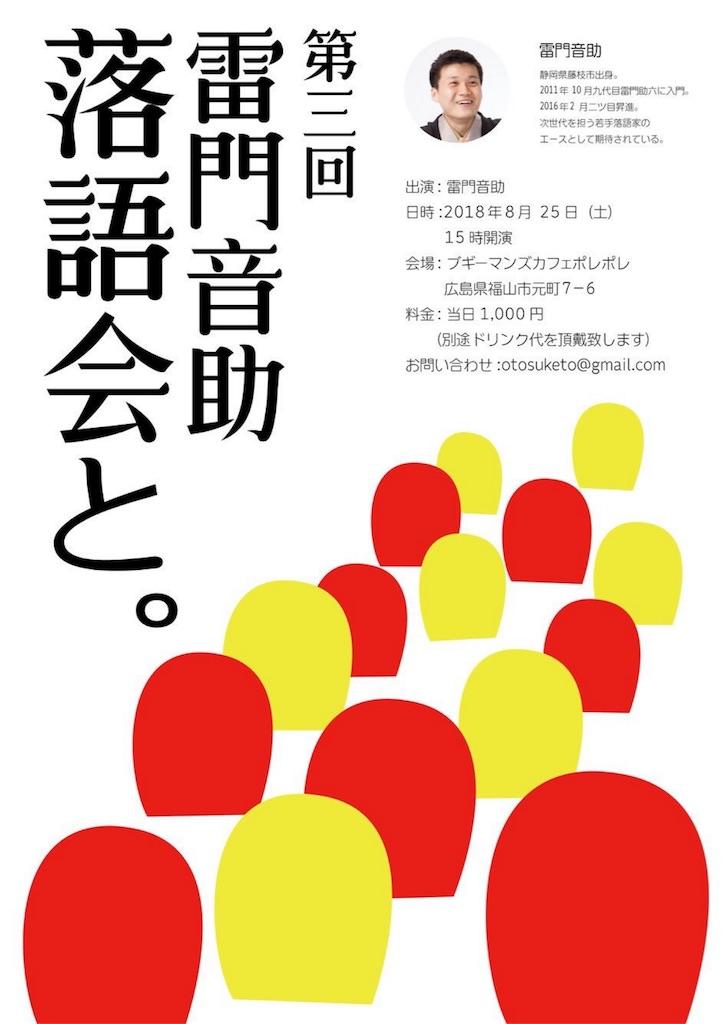 f:id:otosuke2:20180729104547j:image