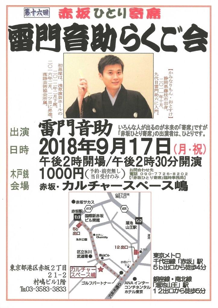 f:id:otosuke2:20180901172305j:image